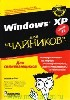 "Ратбон, Э. «Windows XP для ""чайников""»"